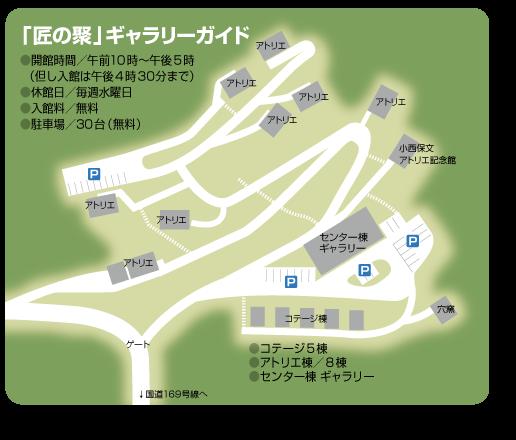 匠の聚ギャラリーガイドマップ