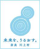 未来をうるおす奈良川上村