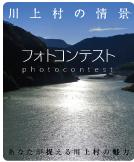 川上村の情景
